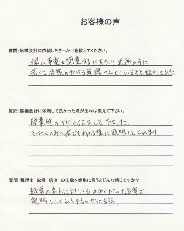 お客様の声/税理士・小牧市・春日井市