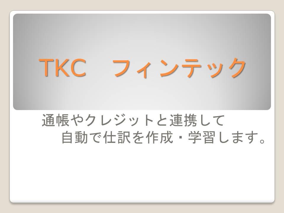 TKCのフィンテック