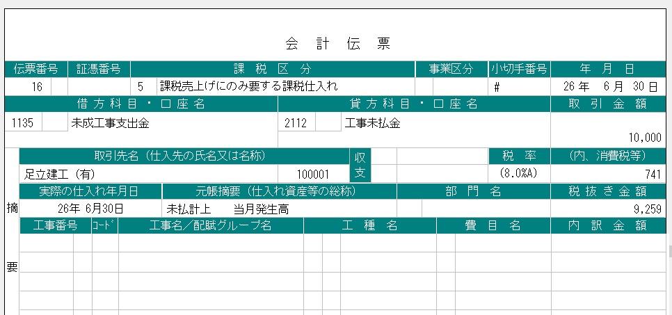DAICの入力画面