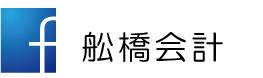 TKC 税理士 舩橋会計 小牧市